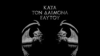 Rotting Christ - Kata Ton Daimona Eaytoy [full album 2013]