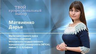 Интервью магистранта первого курса Университета им. О.Е. Кутафина (МГЮА) Дарьи Матвиенко