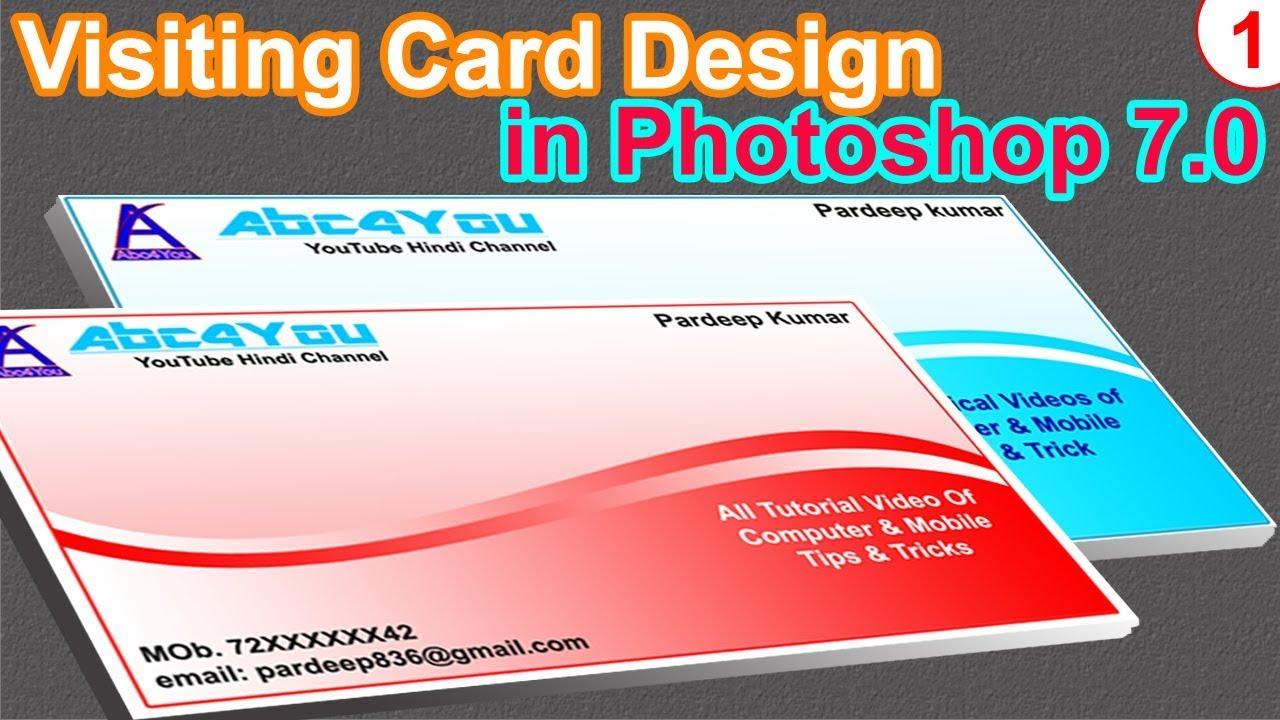 Visiting card Design in Photoshop 7 0    Photoshop में विजिटिंग कार्ड कैसे  बनाए