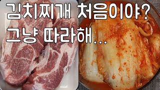 [한끼니#3] 돼지고기 김치찌개 / 쉽지만 깊은 맛을 …