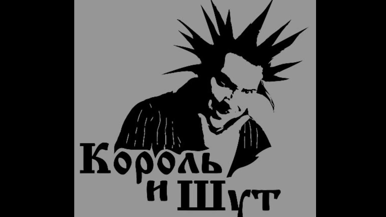 Король и шут логотип фото