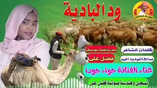 جديد الفنانة حواء جودا   ود البادية؛؛ الغزال الاسمر ودحسان
