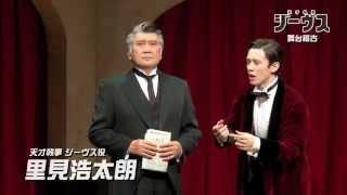 ミュージカル「天才執事 ジーヴス」舞台稽古映像