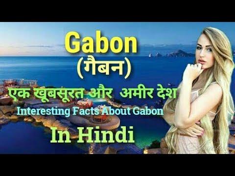 Interesting Facts About Gabon//गैबन एक विचित्र देश..