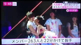 2014年6月9日 AKB48大島優子の卒業コンサートが味の素スタジアムで行われた。大島優子の卒業コンサートは当初3月に国立競技場で...