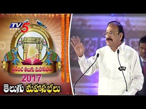 Venkaiah Naidu Emotional Speech @ Prapancha Telugu Mahasabhalu 2017 Day #1 | Hyderabad | TV5 News