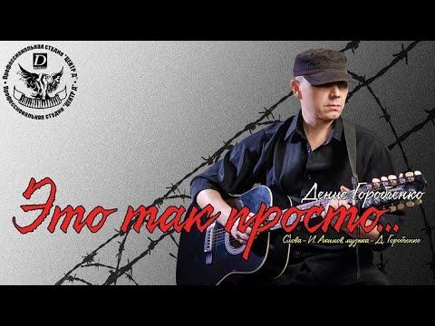 Д.Горобченко - Это так просто... /official audio 2020/