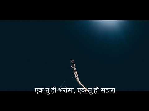 Ek Tu Hi Bharosa ( एक तू ही भरोसा) Status