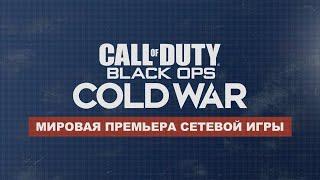Call of Duty®: Black Ops Cold War. Презентация сетевой игры