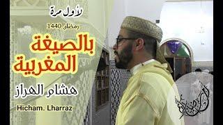 لاول مرة الشيخ هشام الهراز والصيغة المغربية الاصيلة HD