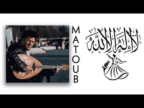 MP3 AKBAR MATOUB LOUNES TÉLÉCHARGER ALLAH