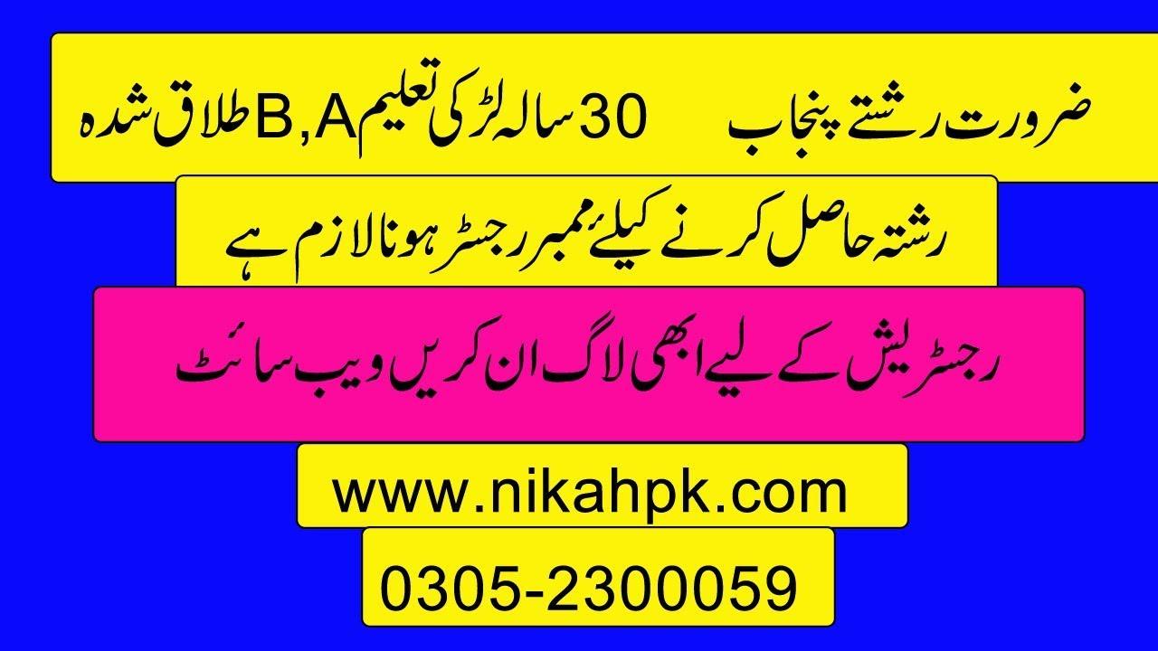 zaroorat rishta for second marriage karachi pk