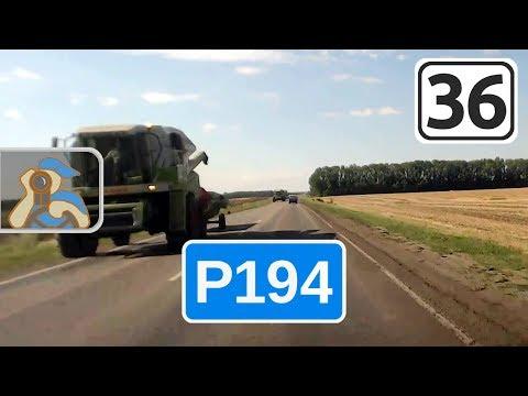Р194 на Кантемировку. [ А144 (Латная) - ✕ Острогожск ]