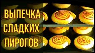 Пекарня мастера. Выпечка сладких пирогов и кондитерских изделий.