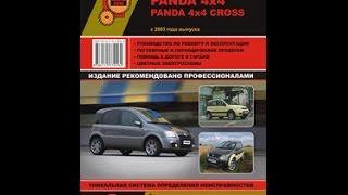 Руководство по ремонту Fiat Panda / Panda Cross