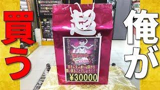 【SDBH】ショップのド真ん中で異彩を放っていた30,000円の福袋に唖然・・・【ドラゴンボールヒーローズ】