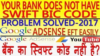 Your bank does not have Swift Code for Google Adsense EFT.Problem Solved.बैंक का स्विफ्टकोड नहीं है