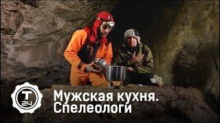 Мужская кухня. Спелеологи | Т24