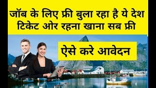 how get job in abroad