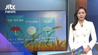 [날씨] 연휴 첫날 오후 중부 비…'추석 보름달 보여요' / JTBC 아침&