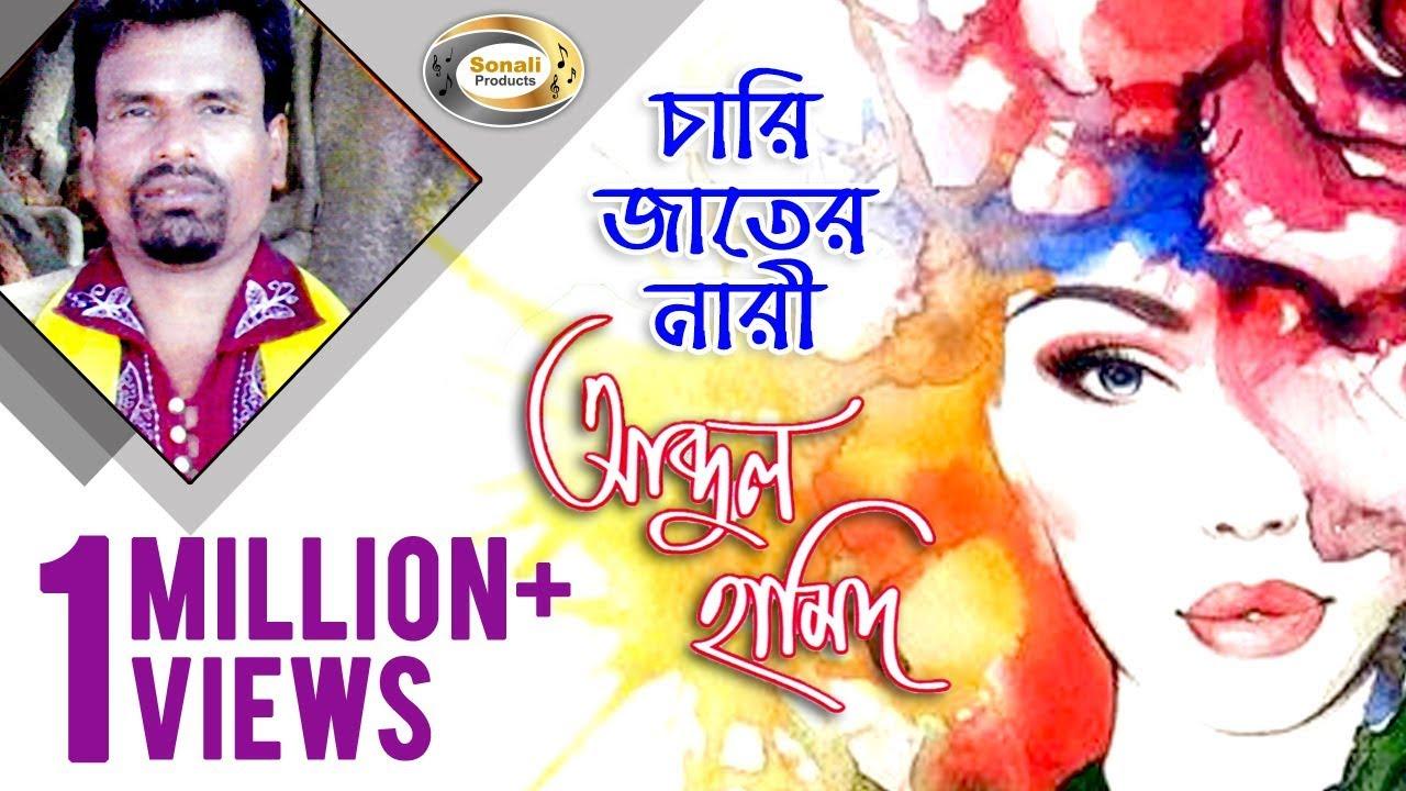 Abdul Hamid Boyati - Chari Jater Nari | চারি জাতের নারী | New Bangla Boyati Song 2016 | Sonali