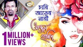 Abdul Hamid Boyti - Char Jatik Nari   চার জাতিক নারী   Jari Gaan   Sonali Products