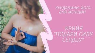 Кундалини-йога для женщин | Крийя
