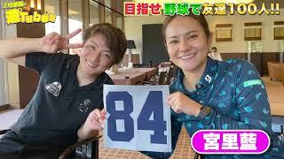 【大波乱】宮里藍プロの目の前でまさかの超スーパーショットが...!?【上地雄輔】【ゴルフ】