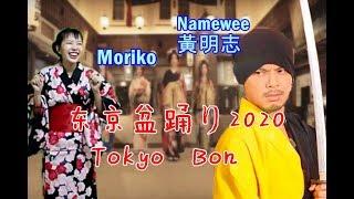 Tokyo Bon 東京盆踊り2020 (Makudonarudo)【Dance Cover by Moriko】 thumbnail