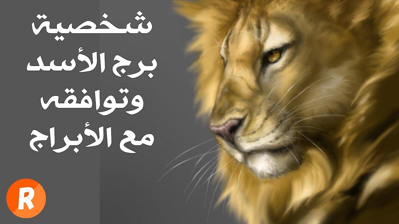شخصية برج الأسد وتوافقه مع باقي الأبراج