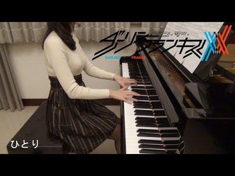 ダーリン・イン・ザ・フランキス ED4 ひとり DARLING in the FRANXX Hitori[ピアノ]