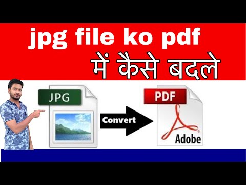How To Convert Jpg To Pdf Online Software - Wah Simple