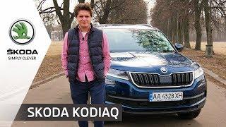 Skoda Kodiaq RS 2019 Тест драйв внедорожника с Анатолием Анатоличем Зе Интервьюер