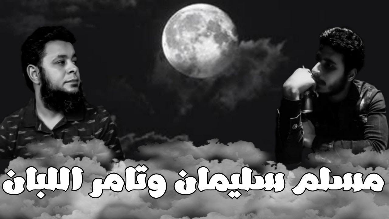 ماذا سيقدم مسلم سليمان في قناة تامر اللبان