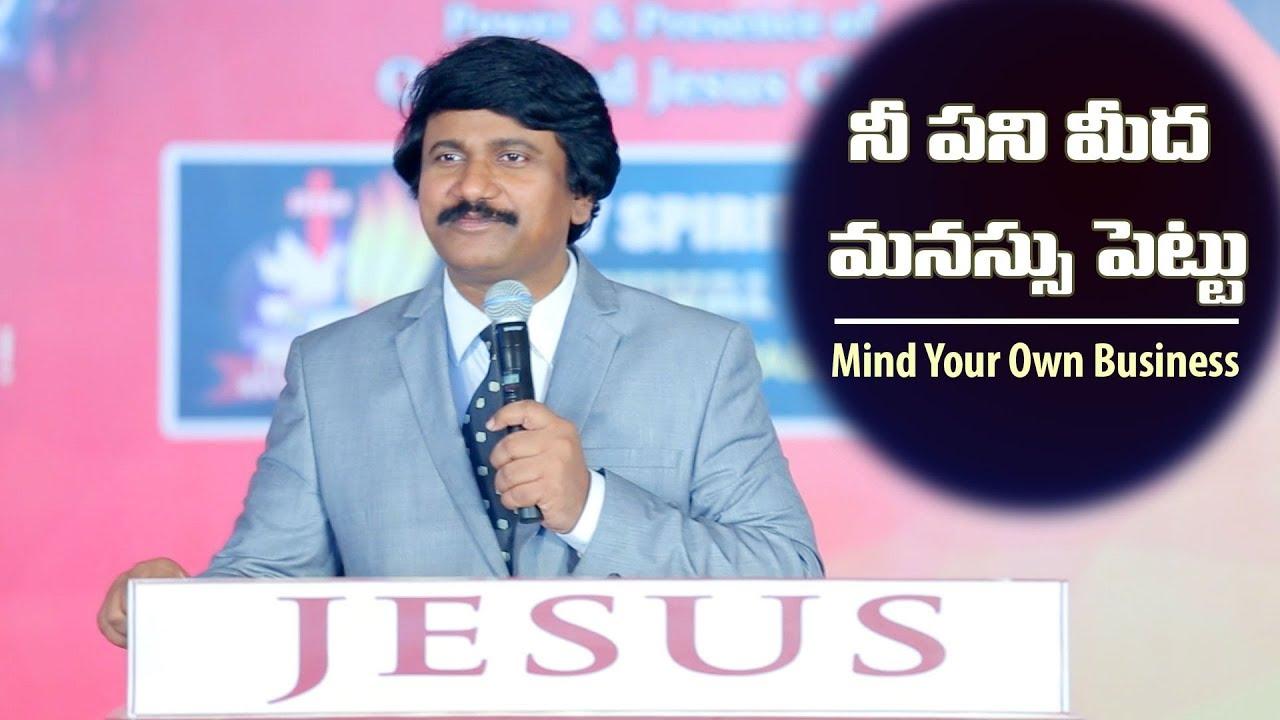 నీ పని మీద మనస్సు పెట్టు -Mind Your Own  Business (Spirit Filled Telugu Christian Messages)