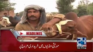 News Headlines | 1:00 PM | 19 Aug 2018 | 24 News HD