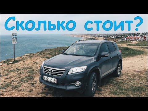 Поездка в Крым на машине 2019. Сколько стоит? Часть 1.