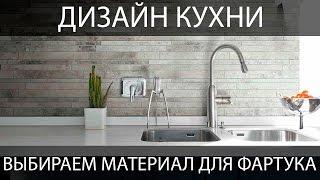 Дизайн кухни. Выбираем материал для кухонного фартука(Интернет-магазин http://best-kitchen.ru/ Мы в Вконтакте https://vk.com/bestforkitchen Мы в Instagram https://www.instagram.com/bestforkitchen/ В этом видео., 2016-09-23T16:41:24.000Z)
