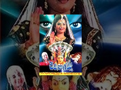 Devi Nagamma Full Length Telugu Movie