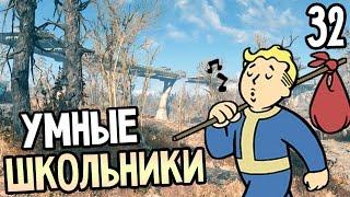 Fallout 4 Прохождение На Русском 32 УМНЫЕ ШКОЛЬНИКИ