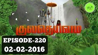 Kuladheivam SUN TV Episode - 220(02-02-16)