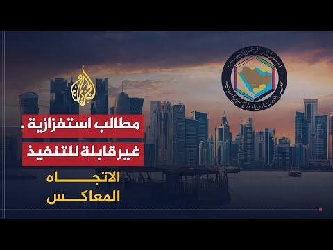الاتجاه المعاكس- مطالب دول الحصار.. استفزازية أم قابلة للتطبيق  - نشر قبل 3 ساعة