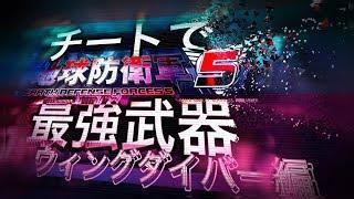 """【地球防衛軍5】最強の""""ウイングダイバー""""武器 5選【チート】"""