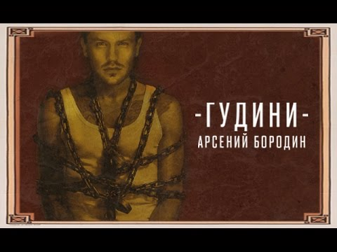 Арсений Бородин - Гудини [official Video]