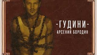 Арсений Бородин - Гудини