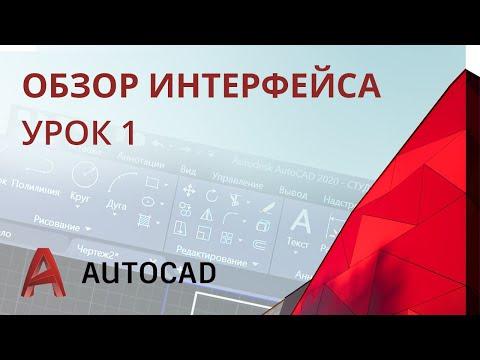 Урок 1 - AutoCAD 2020 - Обзор интерфейса