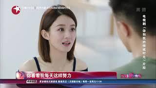 【东方卫视官方高清】视频|今晚《你和我的倾城时光》精彩抢先看!