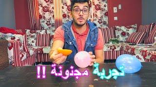 اغرب تجارب علمية في العالم - ! لاتفوتك تجربة مجنونه !!