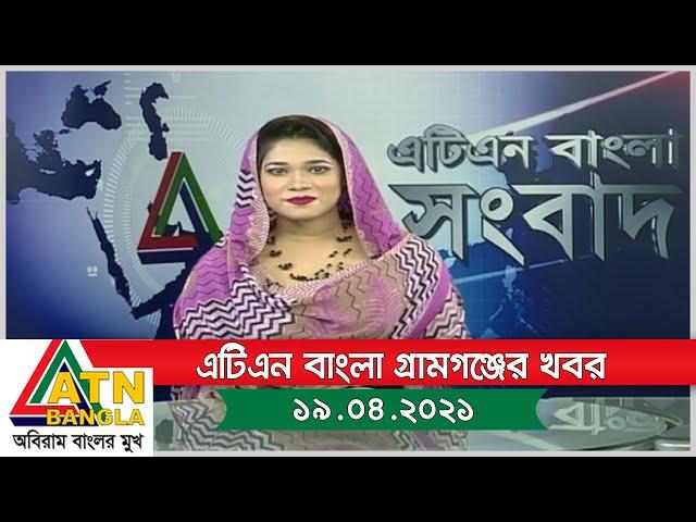 এটিএন বাংলা গ্রামগঞ্জের সংবাদ । 19.04.2021 | ATN Bangla News