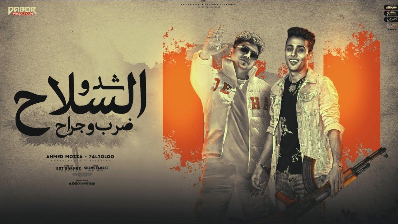 مهرجان شدو السلاح ( صاحبكو طلع واطي وخاين ) احمد موزه و حلقولو - توزيع قط كرموز 2020